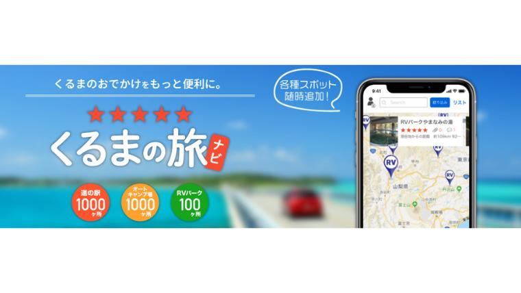 くるまの旅ナビトップページ
